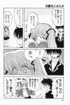 aizawa_yuuichi comic kanon piro sawatari_makoto strike_heisuke translated rating:Safe score:0 user:Ink20