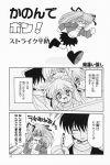 aizawa_yuuichi comic kanon minase_akiko minase_nayuki sawatari_makoto strike_heisuke translated rating:Safe score:0 user:Ink20
