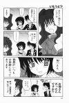 aizawa_yuuichi comic kanon misaka_kaori misaka_shiori strike_heisuke translated rating:Safe score:0 user:Ink20