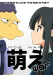 1boy 1girl 20th_century_fox anime aven bangs black_eyes black_hair blunt_bangs cartoon crossover engrish hime_cut k-on! kyoto_animation moe moe_syzlak moe_szyslak movie_poster name_joke parody poster pun ranguage school_uniform the_simpsons yellow_skin rating:Safe score:0 user:Gelbooru