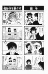 4koma aizawa_yuuichi kanon kusunoki_shinnnosuke misaka_shiori monochrome translated tsukimiya_ayu rating:Safe score:0 user:Ink20