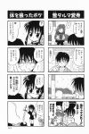 4koma aizawa_yuuichi kanon kawasumi_mai kurata_sayuri kusunoki_shinnnosuke minase_nayuki monochrome translated rating:Safe score:0 user:Ink20