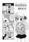 4koma aizawa_yuuichi kanon kusunoki_shinnnosuke monochrome piro sawatari_makoto translated rating:Safe score:0 user:Ink20