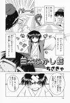 aizawa_yuuichi chizakya comic kanon kawasumi_mai minase_akiko monochrome translated rating:Safe score:0 user:Ink20