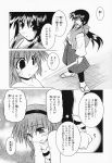 chizakya comic kanon kawasumi_mai monochrome translated tsukimiya_ayu rating:Safe score:0 user:Ink20