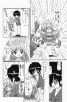 aizawa_yuuichi comic ichigobatake_minamo kanon monochrome translated tsukimiya_ayu rating:Safe score:0 user:Ink20