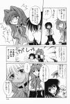 comic kanon misaka_kaori misaka_shiori monochrome piston translated rating:Safe score:0 user:Ink20