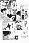 aizawa_yuuichi comic kanon minase_nayuki misaka_kaori monochrome piston translated rating:Safe score:0 user:Ink20
