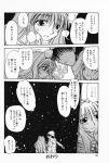 aizawa_yuuichi comic kanon misaka_kaori monochrome piston translated rating:Safe score:0 user:Ink20