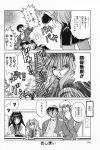 aizawa_yuuichi comic kanon kitagawa_jun minase_nayuki misaka_kaori misaka_shiori monochrome piston translated rating:Safe score:0 user:Ink20