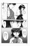 aizawa_yuuichi comic kanon misaka_shiori monochrome piston translated rating:Safe score:0 user:Ink20