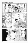 aizawa_yuuichi comic kanon kitagawa_jun minase_nayuki misaka_kaori monochrome piston translated rating:Safe score:0 user:Ink20