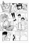 aizawa_yuuichi artist_self-insert comic kanon misaka_kaori misaka_shiori monochrome piston translated rating:Safe score:0 user:Ink20