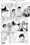 aizawa_yuuichi artist_self-insert comic kanon kitagawa_jun misaka_kaori misaka_shiori monochrome piston translated rating:Safe score:0 user:Ink20