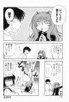 aizawa_yuuichi comic kanon misaka_kaori misaka_shiori monochrome piston translated rating:Safe score:0 user:Ink20