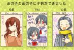 brown_hair child couple female_protagonist_(persona_3) ichimatsu_shiro if_they_mated long_hair mochizuki_ryouji persona persona_3 persona_3_portable red_eyes scarf short_hair short_twintails smile translated twintails