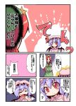 2girls bat_wings blue_hair child comic dress hat hat_ribbon highres hong_meiling long_hair multiple_girls open_mouth pink_dress red_eyes redhead remilia_scarlet ribbon ryuushou shirt short_hair skirt skirt_set star touhou translation_request very_long_hair wings young