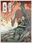 1boy armor blonde_hair closed_eyes epona faulds fine_art_parody greaves hat highres horse instrument jed_henry katana link nihonga ocarina ocarina_of_time parody playing_instrument sandals sheath sheathed sitting sword the_legend_of_zelda ukiyo-e under_tree vambraces weapon