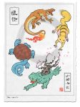 bulbasaur charmander fine_art_parody flame jed_henry lizard mouse nihonga no_humans parody petals pikachu pokemon pokemon_(game) squirtle tail turtle ukiyo-e