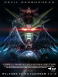 3d_gundam_cn absurdres devil_gundam earth english g_gundam gundam highres mecha no_humans poster space wings