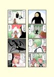 3girls 4koma animal_ears antennae blonde_hair blush cape comic dress fuuzasa green_eyes green_hair hat highres multiple_4koma multiple_girls mystia_lorelei open_mouth pink_eyes pink_hair red_eyes ribbon rumia short_hair smile touhou translation_request wings wriggle_nightbug