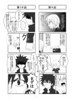4koma accelerator comic highres kamijou_touma to_aru_majutsu_no_index translated watarui