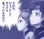 2girls code-aa frown futami_ami headband horns idolmaster kisaragi_chihaya monochrome multiple_girls sweatdrop