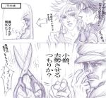 anger_vein caesar_anthonio_zeppeli facial_hair father_and_son graphite_(medium) hat headband jojo_no_kimyou_na_bouken joseph_joestar_(young) kogking mario_zeppeli monochrome mustache scissors shaded_face time_paradox traditional_media translation_request