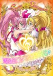 2girls blonde_hair blue_eyes braid cover cover_page cure_melody cure_rhythm earrings eunos eye_contact frills g-clef_(suite_precure) green_eyes hairband houjou_hibiki jewelry long_hair looking_at_another magical_girl midriff minamino_kanade multiple_girls pink_hair precure rainbow_text skirt smile suite_precure title_drop twintails wrist_cuffs