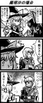 2girls 4koma ahoge angry comic enokuma_u-ta glasses hakurei_reimu hopeless_masquerade kirisame_marisa morichika_rinnosuke multiple_girls touhou translation_request