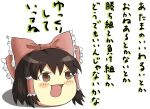 black_hair brown_eyes hakurei_reimu no_humans open_mouth text touhou translation_request yukkuri_shiteitte_ne