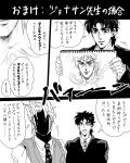 comic dekopin08 dio_brando drawing drawr jojo_no_kimyou_na_bouken jonathan_joestar monochrome translation_request