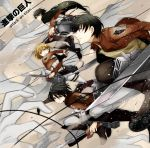 1girl 3boys armin_arelet ascot belt black_eyes black_hair blonde_hair boots cape eren_jaeger hands jacket kanasuke mikasa_ackerman multiple_boys rivaille shingeki_no_kyojin smoke sword thigh_strap title_drop weapon wire