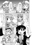 6+girls artist_self-insert ascot asymmetrical_wings bat_wings blood bow bowl breasts closed_eyes comic cup drinking flandre_scarlet frog_hair_ornament hair_ornament hat hat_ribbon houjuu_nue izayoi_sakuya juliet_sleeves karakasa_obake kochiya_sanae large_breasts long_sleeves maid maid_headdress mizuki_hitoshi monochrome multiple_girls nosebleed open_mouth puffy_sleeves real_life_insert remilia_scarlet ribbon shirt siblings sisters skirt smile snake_hair_ornament tatara_kogasa touhou translation_request umbrella vest wine_glass wings