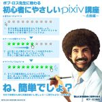 1boy afro bob_ross cursor grin how_to kei-suwabe male partially_translated pixiv smile star translation_request