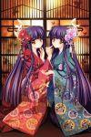 absurdres carnelian highres huge_filesize japanese_clothes kao_no_nai_tsuki kimono kuraki_mizuna kuraki_suzuna long_hair matching_outfit purple_hair scan scan_artifacts siblings sisters twins yellow_eyes