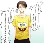 1boy blue_eyes imoko123 levi_(shingeki_no_kyojin) shingeki_no_kyojin solo spongebob_squarepants spongebob_squarepants_(character) t-shirt translation_request