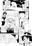 2girls backpack bag comic dress_shirt fuantei hat lamppost long_hair maribel_hearn monochrome moth multiple_girls o_o shirt tears touhou translation_request turn_pale usami_renko