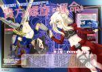 absurdres archer_(cosplay) excalibur fate/kaleid_liner_prisma_illya fate_(series) highres illyasviel_von_einzbern miyu_edelfelt newtype saber_(cosplay) ujiie_yoshihiro