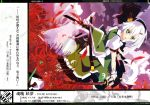 1girl absurdres character_name crease flower green_eyes hair_ornament hair_ribbon hairband highres hitodama katana konpaku_youmu konpaku_youmu_(ghost) looking_at_viewer open_mouth petals puffy_sleeves ribbon scan shirokitsune shirt short_hair short_sleeves skirt solo spider_lily sword text touhou vest weapon white_hair white_shirt