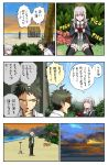 bush comic dangan_ronpa handheld hinata_hajime komaeda_nagito nanami_chiaki ocean pageratta playing_games sunset super_dangan_ronpa_2 thought_bubble tree