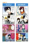 4koma artist_request comic highres kirishima_eriko nanjou_kei persona persona_1 sonomura_maki toudou_naoya translation_request uesugi_hidehiko