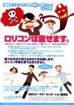 comic_lo highres oohara_kyutarou pedophile poster psa