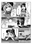 2girls barefoot basket bowl climbing comic elbow_rest from_above from_behind greyscale hair_ribbon hair_tubes hakurei_reimu hat highres japanese_clothes kouji_oota lying minigirl monochrome multiple_girls on_stomach ribbon silhouette smile sukuna_shinmyoumaru table touhou translation_request