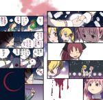 blood chou_saotome_kenkyuujo crescent_moon eating kaname_madoka kyubey mahou_shoujo_madoka_magica moon partially_translated pocky sakura_kyouko tears tomoe_mami translation_request witch's_labyrinth