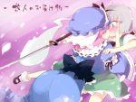 blue_eyes blush cherry_blossoms ghost hairband hat katana kiss konpaku_youmu konpaku_youmu_(ghost) multiple_girls petals petenshi_(dr._vermilion) pink_hair saigyouji_yuyuko short_hair silver_hair sword touhou weapon yuri