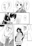 2girls ayase_eli blazer blush card hand_on_another's_cheek hand_on_another's_face looking_at_another love_live!_school_idol_project monochrome multiple_girls ooshima_tomo smile toujou_nozomi translation_request yuri