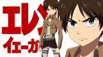 1boy brown_hair eren_jaeger frown glaring green_eyes kill_la_kill parody shingeki_no_kyojin strap text translated uniform