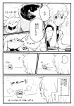 blush bow braid chin_rest coffee comic cup doll dress hair_bow hand_on_own_cheek hourai_doll kirisame_marisa monochrome reading ryuhey short_sleeves sitting steam table touhou translation_request tsundere wings