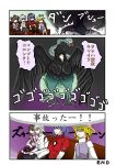 4girls bird chimerism comic couch crow frog gaijin_4koma highres himekaidou_hatate inubashiri_momiji moriya_suwako multiple_girls snake touhou translation_request yasaka_kanako